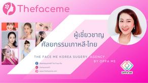 The Face Me ผู้เชี่ยวชาญศัลยกรรมเกาหลี-ไทย