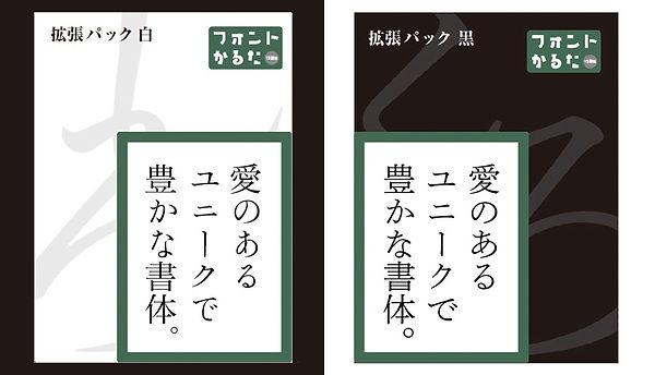 拡張パック白と黒.jpg
