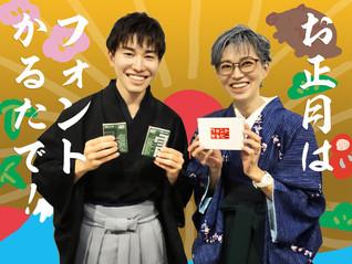 新春フォントかるた大会2019 昭和な家