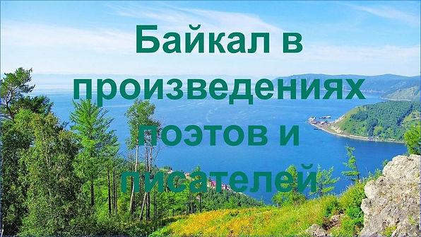 Байкал в произведениях поэтов и писателей.jpg