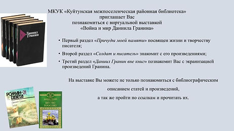 Война и мир Даниила Гранина.jpg