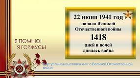 22 июня 1941 г..jpg