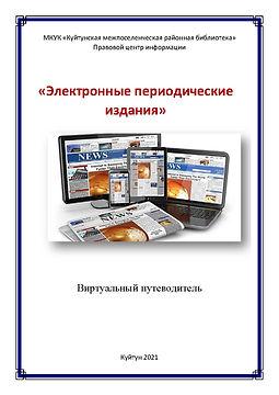 Электронные периодические издания.jpg