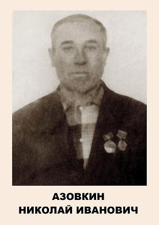 Азовкин Николай Иванович .jpg