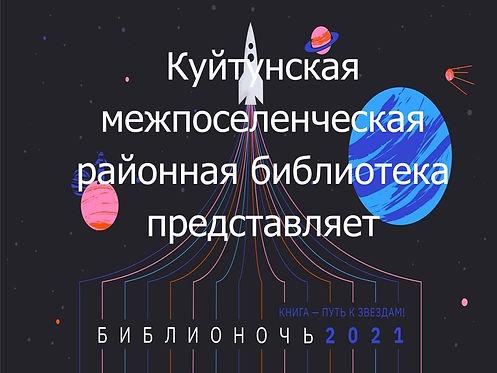 Сибиряки-покорители космоса - копия.jpg