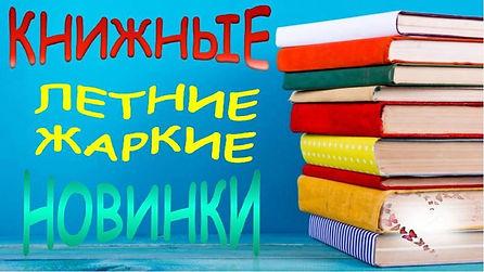 Книжные летние жаркие новинки.jpg