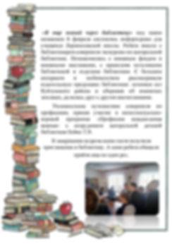 Информ- ревю (1).jpg