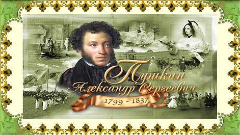 Пушкин А.С..jpg