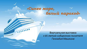 Синее море, белый пароход.jpg