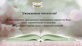 Уважаемые читатели!.jpg
