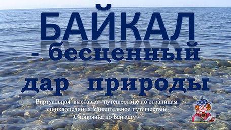 Байкал - бесценный дар природы.jpg