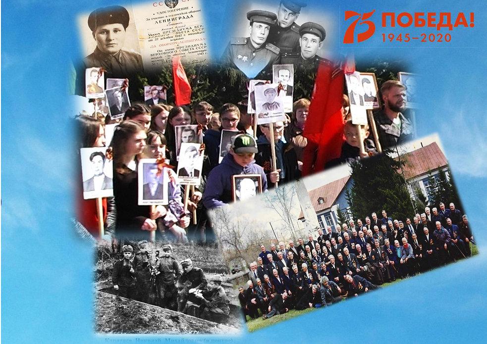 2 МАКЕТ плаката- 75 лет ПОБЕДЫ - - копия