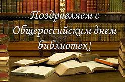 interesnaya-otkritka-na-den-bibliotek.or