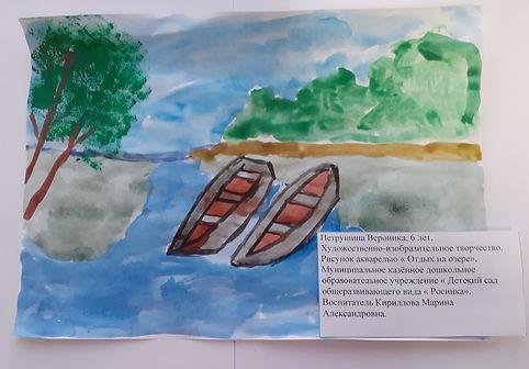38.Отдых на озере. Петрушина Вероника 6