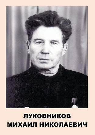 ЛУКОВНИКОВ М.Н..jpg