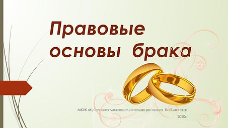 Правовые основы брака.jpg
