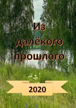 2020 календарь зн дат.jpg