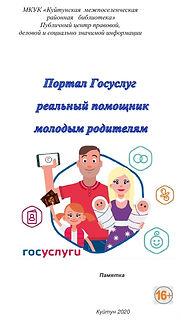 порт госуслуг молод.род.друг_0002.jpg