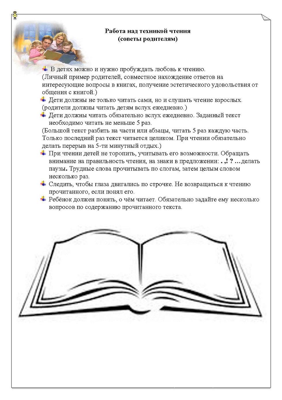 работа над техникой чтения.jpg