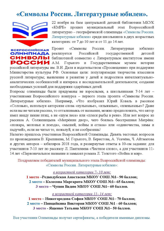 символы россии.jpg