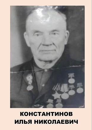 КОНСТАНТИНОВ И.Н..jpg