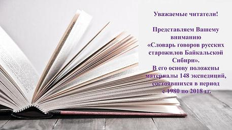 Словарь Говоров.jpg