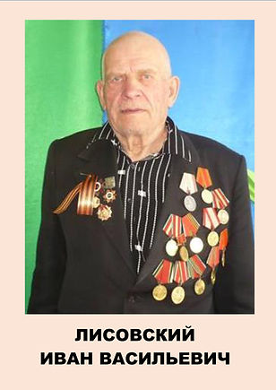ЛИСОВСКИЙ И.В..jpg