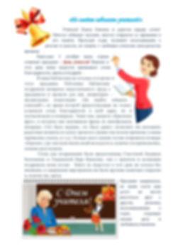 статья ко дню учителя - копия (1).jpg