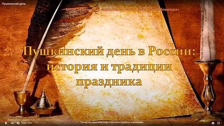 Пушкинский день в России.jpg