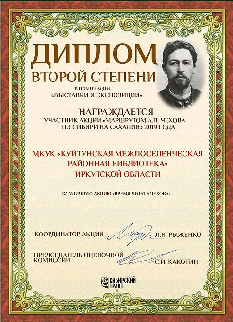 2-е место Куйтунская.jpg