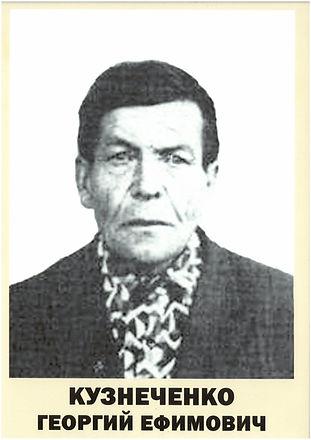 Кузнеченко Г.Е..jpg