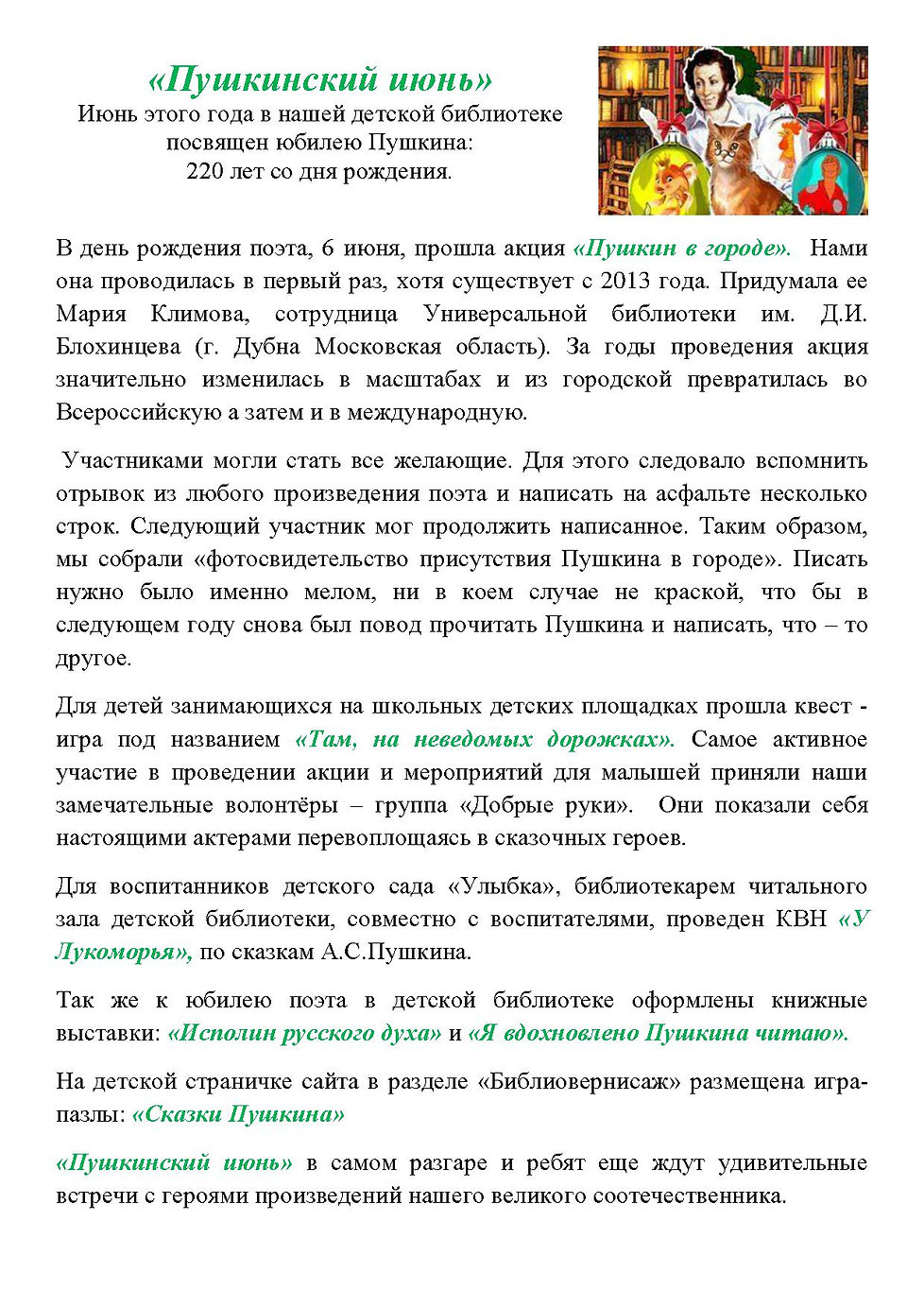 Пушкинский июнь.jpg