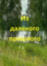 2019 Календарь знаменательных дат.jpg