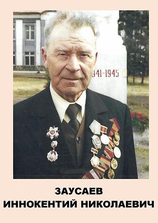 ЗАУСАЕВ И.Н..jpg