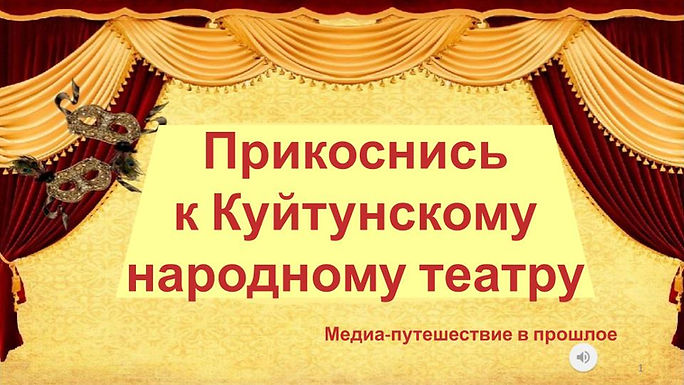 театр Куйтунский -выставка.jpg