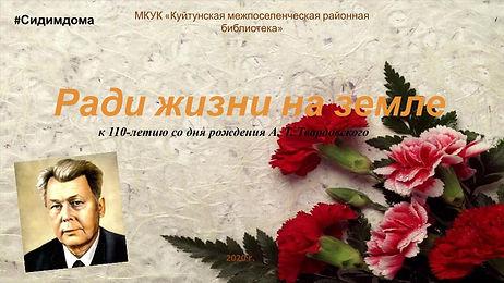 Твардовский.jpg