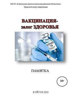 ВАКЦИНАЦИЯ памятка.jpg
