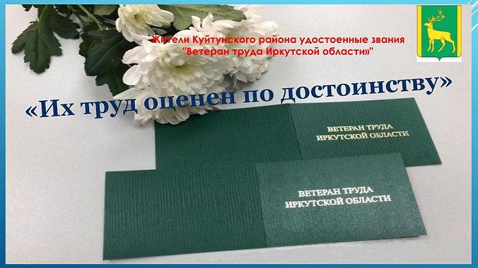 Ветераны труда Иркутской области.jpg