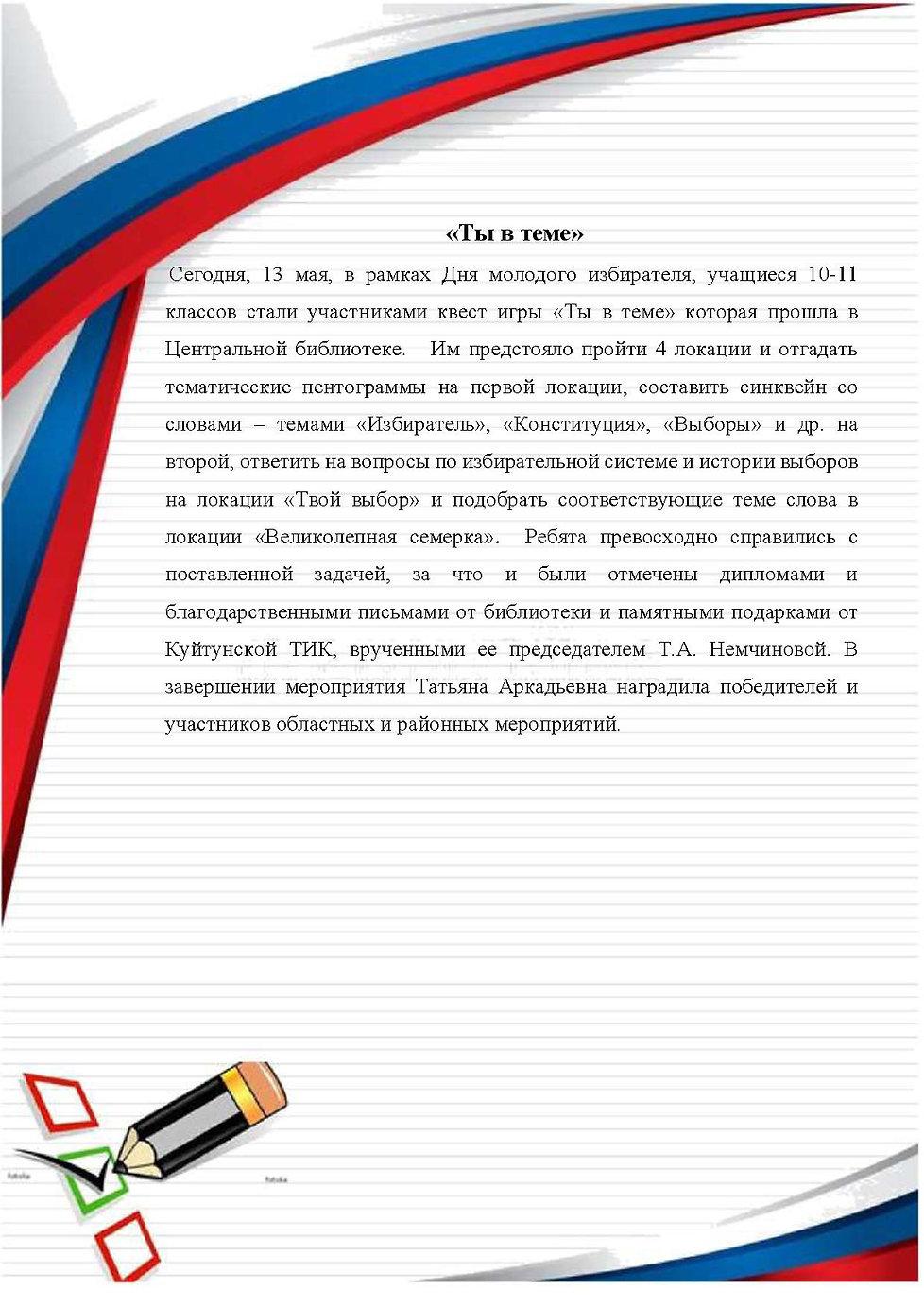Microsoft Word Document (1).jpg