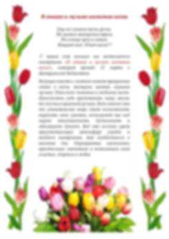 В стихах  и  музыке  воспетая   весна.jp