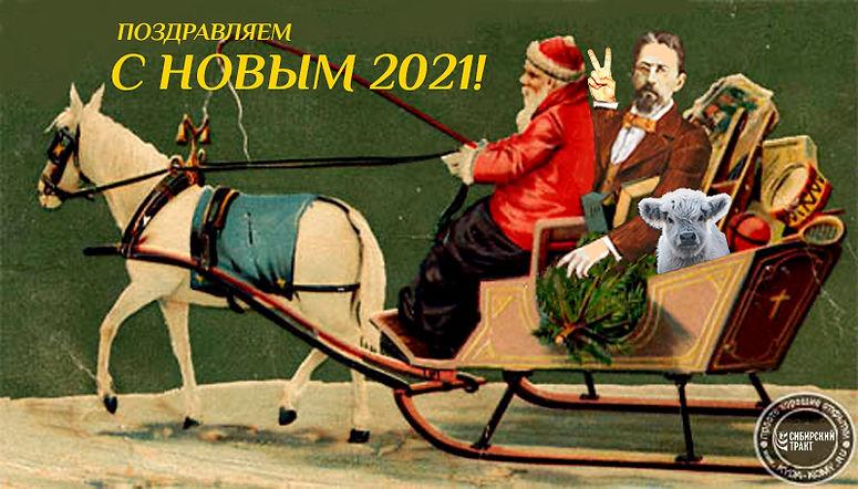 Поздравление 2021.jpg