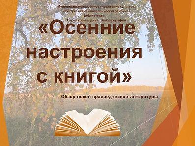 обзор краевед.новинок.jpg