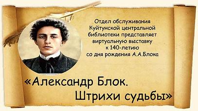 Александр Блок. Штрихи судьбы.jpg