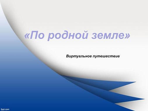 По родной земле.jpg