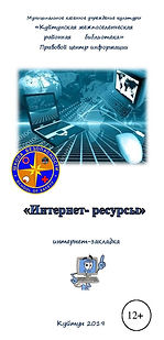 Школа безопасности интернет ресурсы.jpg