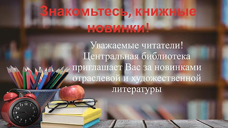 Знакомьтесь, книжные новинки!.jpg