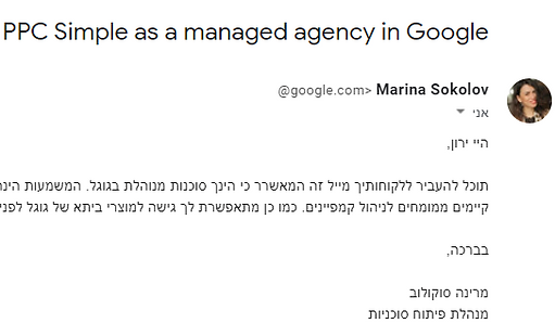 ppc simple managed agency in google