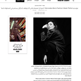 MARIE CLAIRE MIDDLE EAST