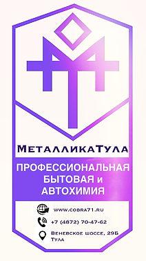 Металлика лого.jpg