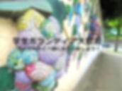園写真④ (2)_edited_edited.jpg